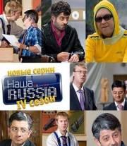 Наша Раша 4 сезон скачать все 18 серий бесплатно (Наша Russia)