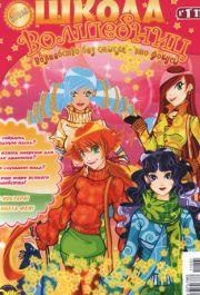 Скачать Журнал Winx Club По Русски в стиле аниме!