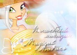 Волшебный Winx магазин Magical Avatars !