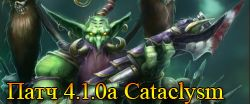������� WOW Cataclysm ���� 4.1.0� - patch download