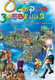 Остров забвения смотрите аниме мультик на винкс ланд!